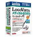 ロゴヴィスタ LogoVista メディカル 2020 ベーシック for Win