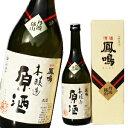 鳳鳴 本醸造 原酒 720ml