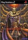 PS2 ウィザードリィ エンパイア III ~覇王の系譜~ PlayStation2