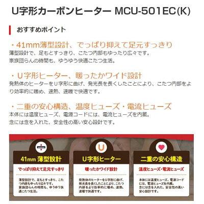 メトロ こたつ用取替ヒーター カーボンヒーター MCU-501EC(K)(1台)