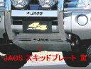 JAOS スキッドプレート III キックス H59系 ジャオス