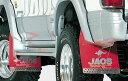 パジェロV40系ブリスターフェンダー車 JAOSマッドガード 取り付けブラケットセット ジャオス