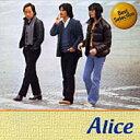 アリス 今はもうだれも/冬の稲妻 全16曲 CD 1306