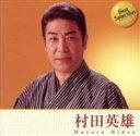 村田英雄 無法松の一生/人生劇場 全16曲 CD 1306