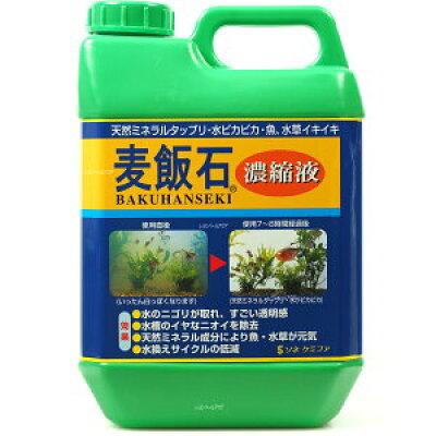 麦飯石濃縮液(2L)