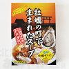 高島食品 牡蠣の町で生まれたスープ 200g