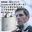 RONSON(ロンソン)Standard(スタンダード)フリントオイルライター R02-0010 ニッケルサテン