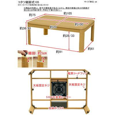 継脚式家具調コタツ 105幅 NA MYK-105