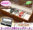 ウォッチケース コレクションケース 時計 コレクションボックス,腕時計
