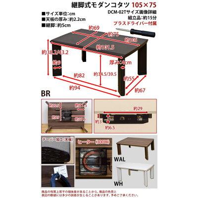 快適暖房 こたつ 継脚式モダンコタツ幅 長方形 こたつテーブル