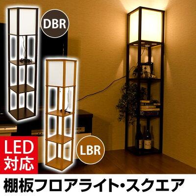 ライト・照明 スタンド照明 インテリアライト 棚付フロアライト・スクエア