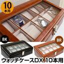 腕時計10本収納 ウォッチケースDXブラック 10本用 P8053BK