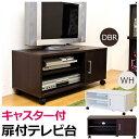 テレビ台 ローボード 薄型テレビ用ボード W800mm sd4331679ダークブラウン