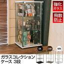 ガラスキャビネットコレクションラック3段 ダークブラウン TJA-01DBR
