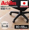 アキレス チェアマット3mm厚 80×55cm
