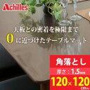 アキレス 高機能テーブルマット 角落し 厚1.5mm 120×120cm