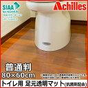 Achilles アキレス トイレ用 足元 透明マット 抗菌剤配合 普通判 80×60cm 31