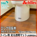 Achilles アキレス トイレ用 足元 透明マット 抗菌剤配合 ロング耳長判 90×125cm 35