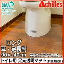 Achilles アキレス トイレ用 足元 透明マット 抗菌剤配合 ロング耳 足長判 90×140cm 36