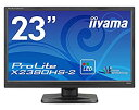 iiyama 23型IPS方式パネル+WLEDバックライト搭載ワイド液晶ディスプレイ ProLite X2380HS-B2+G2933