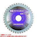(大見工業) 板金ファ・インカットソ BX160(チップソー)