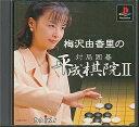 梅沢由香里の対局囲碁 平成棋院2