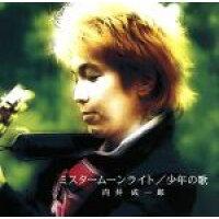 ミスタームーンライト/少年の歌/CDシングル(12cm)/DZCD-11