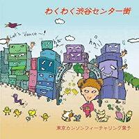 わくわく渋谷センター街/CDシングル(12cm)/PHST-3008