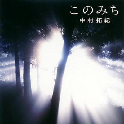 このみち/CD/MY-107