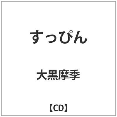 すっぴん(DVD付)/CD/TTCR-3