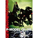 P-MODEL OR DIE 音楽産業廃棄物 LIVE AT ON AIR EAST 邦画 PMO-2