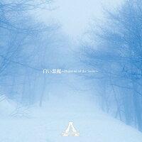 白い悪魔~Phantom of the Snow~(冬盤)/CDシングル(12cm)/PLGC-200