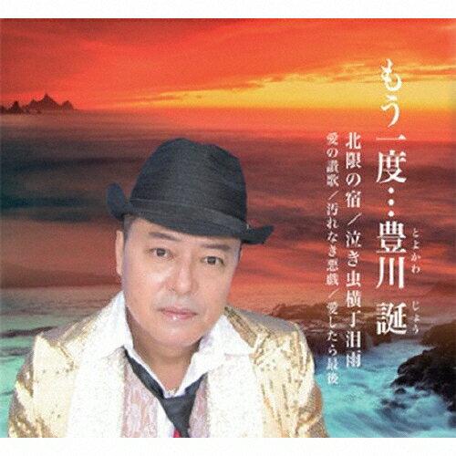 豊川 誕 ブログ