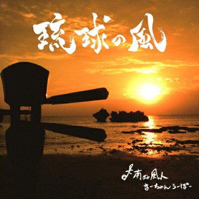 琉球の風/CD/PAIN-22
