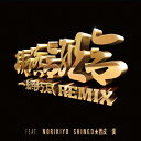 一網打尽 REMIX Feat.NORIKIYO,SHINGO★西成,漢/CDシングル(12cm)/IFKCD-20