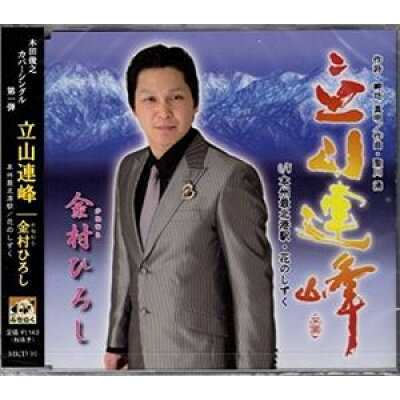 立山連峰/CDシングル(12cm)/MICD-91