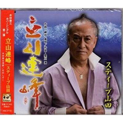 立山連峰/CDシングル(12cm)/MICD-92