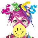 ぜろぐら/CD/MJRC-1