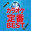 カラオケ定番BEST/CD/BGKS-4331