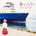 旅とフェリー/CDシングル(12cm)/GPWF-2