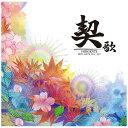 契歌 SORGENTI-桜- BEST ALBUM 2014~2017/CD/SORG-1006
