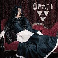 黒猫ホテル/CD/KMW-1