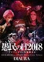 「愚民の日2018-ダイバーシティを独裁せよ-」2018.09.03[mon]ZeppDiverCityTokyo LIVE DVD 初回限定盤/DVD/NDGD-1