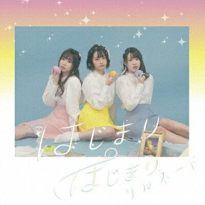 はじまりのはじまり/CD/MJDS-1159