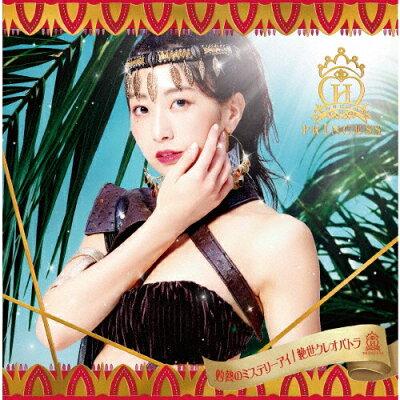 灼熱のミステリーアイ/絶世クレオパトラ(Tropical version)/CDシングル(12cm)/FORZA-28