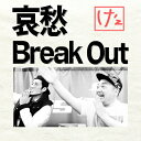 哀愁Break Out/CDシングル(12cm)/KEICH-1