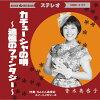 カチューシャの唄~追憶のファンタジー~/CD/BSMK-2107