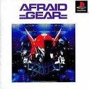 PS アフレイド・ギア ベスト PlayStation