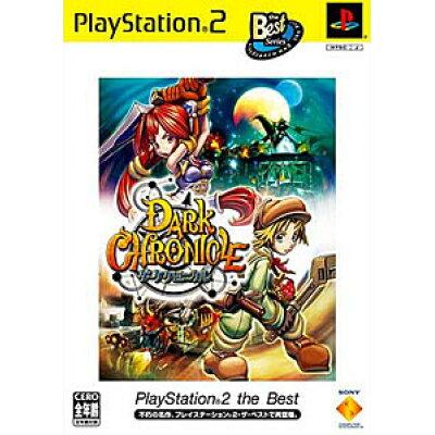 PlayStation 2 the Best ダーククロニクル