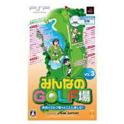 みんなのGOLF場 Vol.3 GPSレシーバー 同梱版 収録コース:関東&関東圏